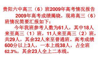 贵阳六中高三( 6 )班 2009 年高考情况报告