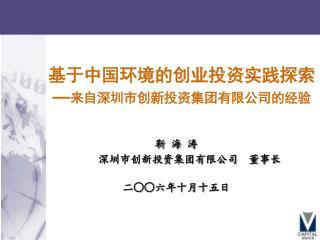 基于中国环境的创业投资实践探索 — 来自深圳市创新投资集团有限公司的经验