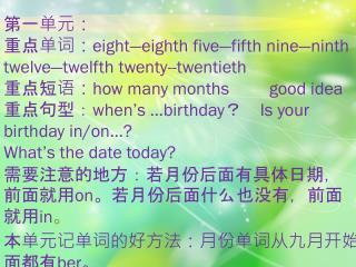 第一单元: 重点单词: eight—eighth five—fifth nine—ninth twelve—twelfth twenty--twentieth