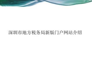 深圳市地方税务局新版门户网站介绍