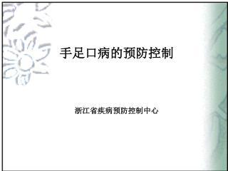 手足口病的预防控制 浙江省疾病预防控制中心