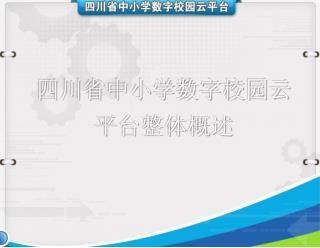 四川省中小学数字校园云平台整体概述