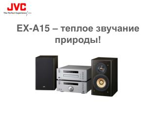 EX-A15 – теплое звучание природы!