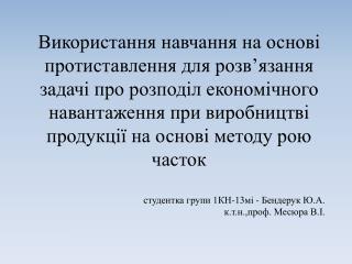 студентка групи 1КН-13мі - Бендерук Ю.А. к.т.н .,проф. Месюра В.І.