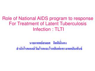 Role of National AIDS program to response For Treatment of L atent T uberculosis