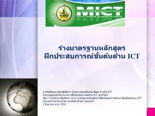 ร่างมาตรฐานหลักสูตร ฝึกประสบการณ์ขั้นต้นด้าน ICT