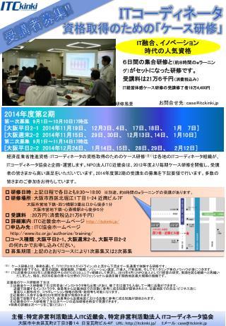 IT コーディネータ 資格取得の ため の「 ケース研修 」