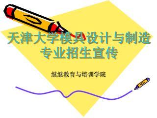 天津大学模具设计与制造专业招生宣传
