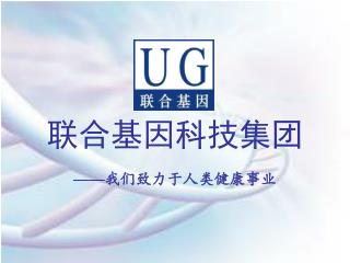 联合基因科技集团