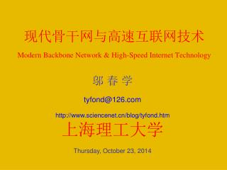 现代骨干网与高速互联网技术 Modern Backbone Network & High-Speed Internet Technology