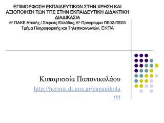 Κυπαρισσία Παπανικολάου hermis.di.uoa.gr/papanikolaou