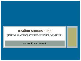 การพัฒนาระบบสารสนเทศ ( Information System Development )