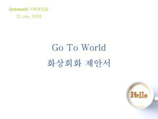 Gotoworld 기획영업팀 20 July, 2009