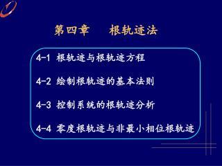 第四章 根轨迹法