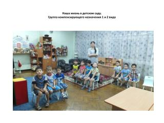 Наша жизнь в детском саду. Группа компенсирующего назначения 1 и 2 вида