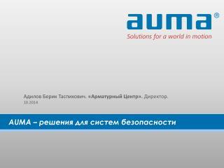AUMA – решения для систем безопасности