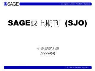 SAGE 線上期刊 (SJO)