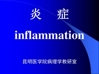 炎 症 inflammation
