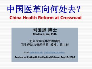 中国医革向何处去? China Health Reform at Crossroad