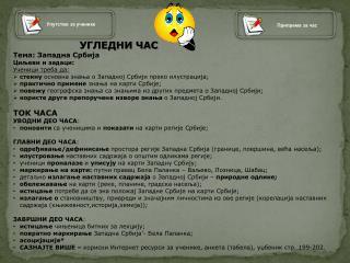 УГЛЕДНИ ЧАС Тема : Западна Србија Циљеви и задаци: Ученици треба да: