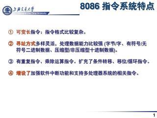 8086 指令系统特点