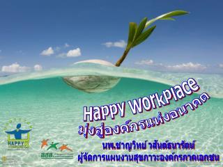 Happy Workplace มุ่งสู่องค์กรแห่งอนาคต