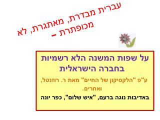 עברית מבדרת, מאתגרת, לא מכופתרת –