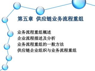 第五章 供应链业务流程重组