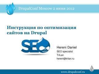 Инструкция по оптимизация сайтов на Drupal