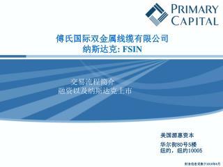 傅氏国际双金属线缆有限公司 纳斯达克 : FSIN