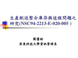 生產配送整合庫存與途程問題之研究 ( NSC94-2213-E-020-005 )