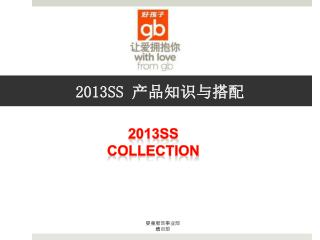 2013SS COLLECTION