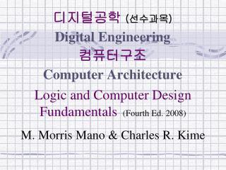 디지털공학 ( 선수과목 ) Digital Engineering 컴퓨터구조 Computer Architecture