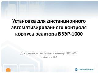 Установка для дистанционного автоматизированного контроля корпуса реактора ВВЭР-1000