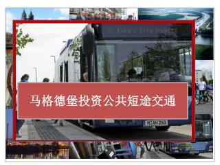 马格德堡投资公共短途交通