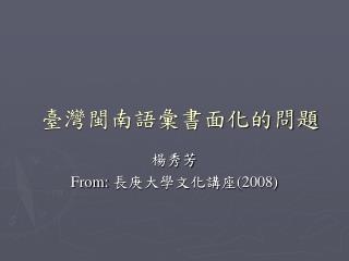 臺灣閩南語彙書面化的問題