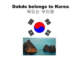 Dokdo belongs to Korea 독도는 우리땅