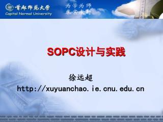 SOPC 设计与实践