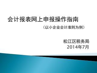 松江区税务局 2014 年 7 月
