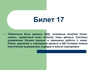 Билет 17