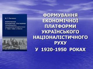 ФОРМУВАННЯ ЕКОНОМІЧНОЇ ПЛАТФОРМИ УКРАЇНСЬКОГО НАЦІОНАЛІСТИЧНОГО РУХУ У 1920-1950 РОКАХ