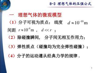 ( 1 ) 分子可视为质点; 线度 间距                    ,               ;