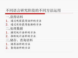 不同语言研究阶段的不同方法运用