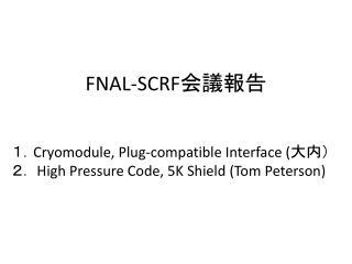 FNAL-SCRF 会議報告
