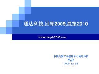 通达科技 , 回顾 2009, 展望 2010