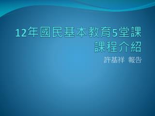 12 年國民基本教育 5 堂課 課程介紹