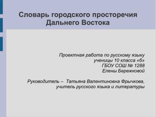 Словарь городского просторечия Дальнего Востока