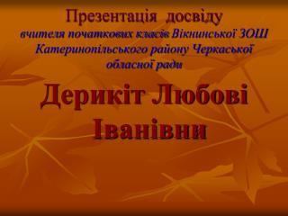 Дерикіт Любові Іванівни