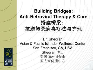 Building Bridges: Anti-Retroviral Therapy & Care 搭建桥梁: 抗逆转录病毒疗法与护理