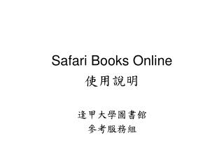Safari Books Online 使用說明